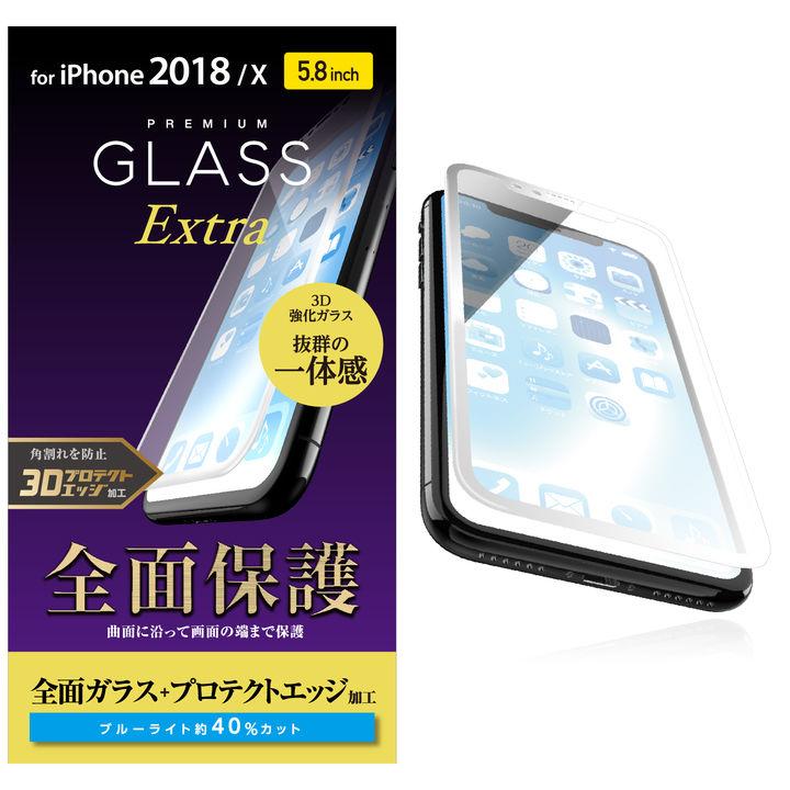 iPhone XS/X フィルム フルカバー強化ガラス ハイブリットフレーム付き ブルーライトカット/ホワイト iPhone XS/X_0