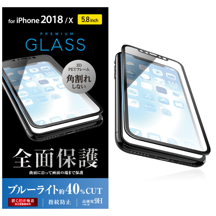 iPhone XS/X フィルム フルカバー強化ガラス フレーム付 ブルーライトカット/ブラック iPhone XS/X_0
