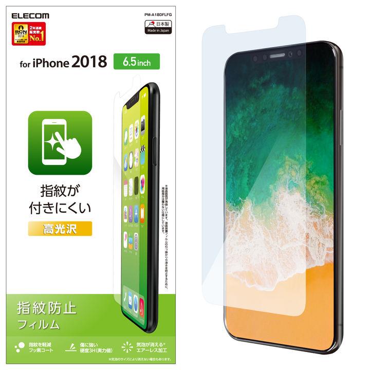 iPhone XS Max フィルム 保護フィルム 指紋防止/光沢 iPhone XS Max_0