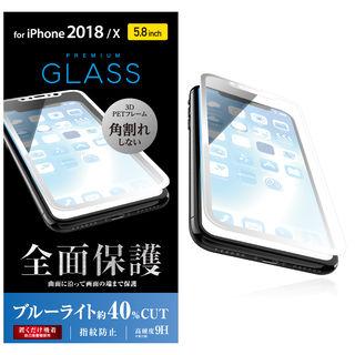 iPhone XS/X フィルム フルカバー強化ガラス フレーム付 ブルーライトカット/ホワイト iPhone XS/X