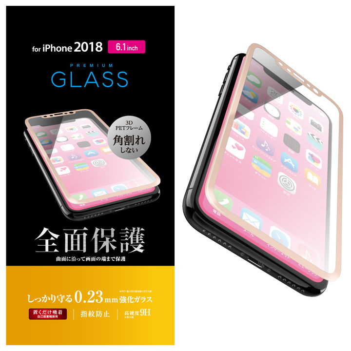iPhone XR フィルム フルカバー強化ガラス フレーム付 ピンク iPhone XR_0