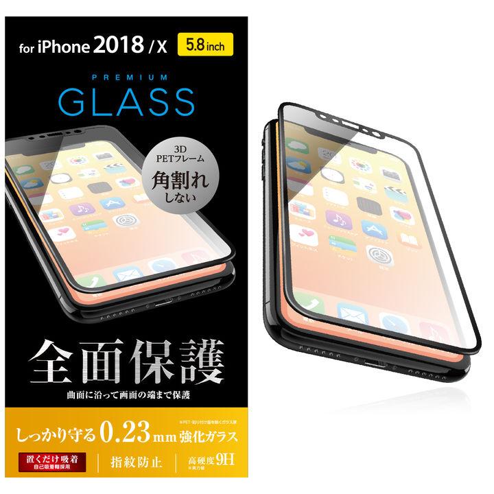iPhone XS/X フィルム フルカバー強化ガラス フレーム付 ブラック iPhone XS/X_0