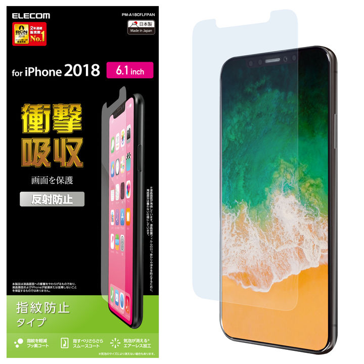 iPhone XR フィルム 保護フィルム 衝撃吸収/指紋防止/反射防止 iPhone XR_0