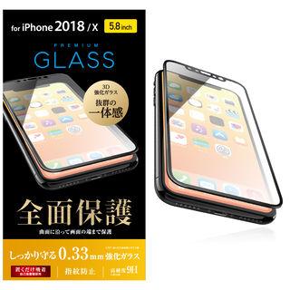フルカバー強化ガラス 0.33mm/ブラック iPhone XS【9月下旬】