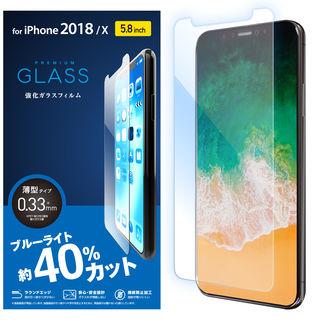iPhone XS/X フィルム 強化ガラス 0.33mm/ブルーライトカット iPhone XS/X