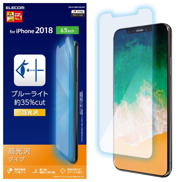 iPhone XS Max フィルム 保護フィルム ブルーライトカット/光沢 iPhone XS Max_0