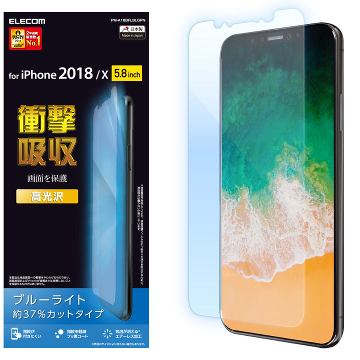 iPhone XS/X フィルム 保護フィルム 衝撃吸収/ブルーライトカット/指紋防止 iPhone XS/X_0