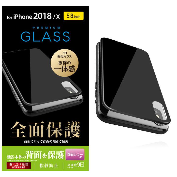 iPhone XS/X フィルム 背面フルカバー強化ガラス ブラック iPhone XS/X_0