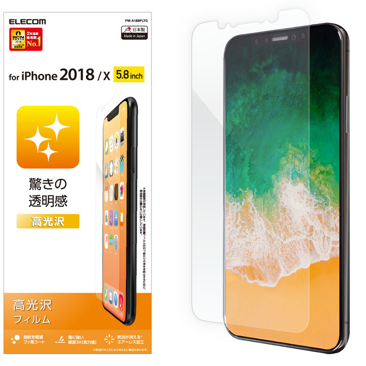 iPhone XS/X フィルム 保護フィルム 光沢 iPhone XS/X_0