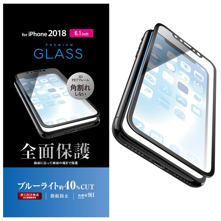 iPhone XR フィルム フルカバー強化ガラス フレーム付 ブルーライトカット/ブラック iPhone XR_0