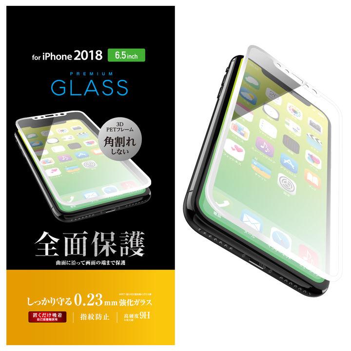 【iPhone XS Maxフィルム】フルカバー強化ガラス フレーム付 ホワイト iPhone XS Max_0