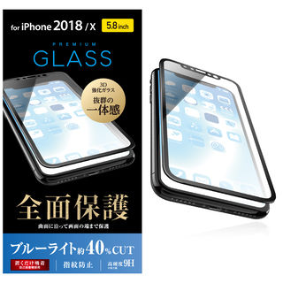 iPhone XS/X フィルム フルカバー強化ガラス ブルーライトカット/ブラック iPhone XS/X