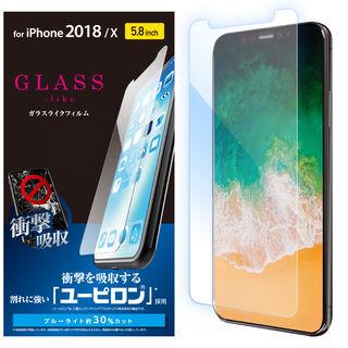 iPhone XS/X フィルム ガラスライク保護フィルム ユーピロン/ブルーライトカット iPhone XS/X