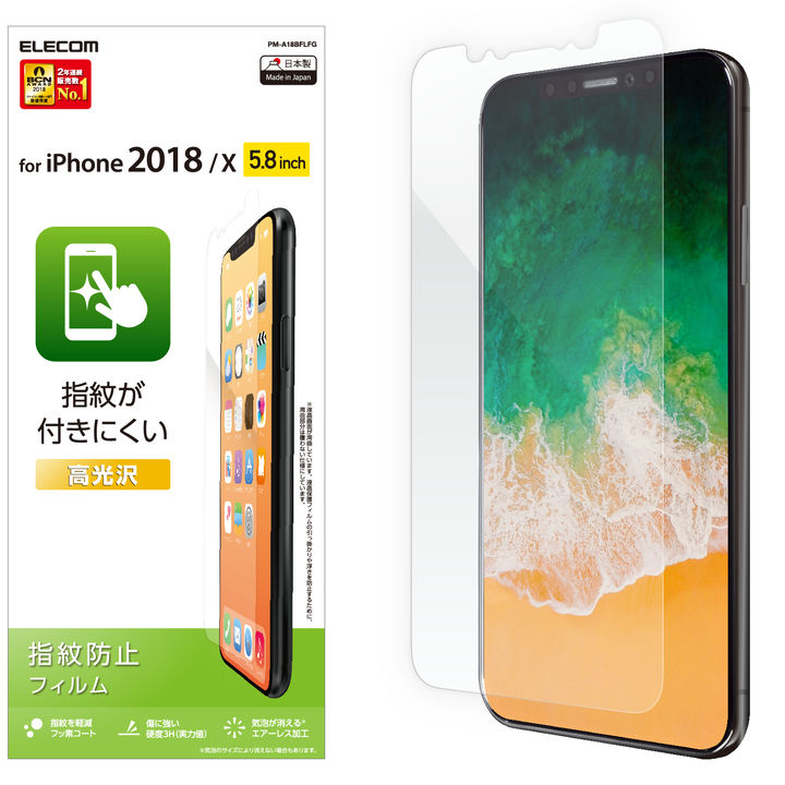 iPhone XS/X フィルム 保護フィルム 指紋防止/光沢 iPhone XS/X_0