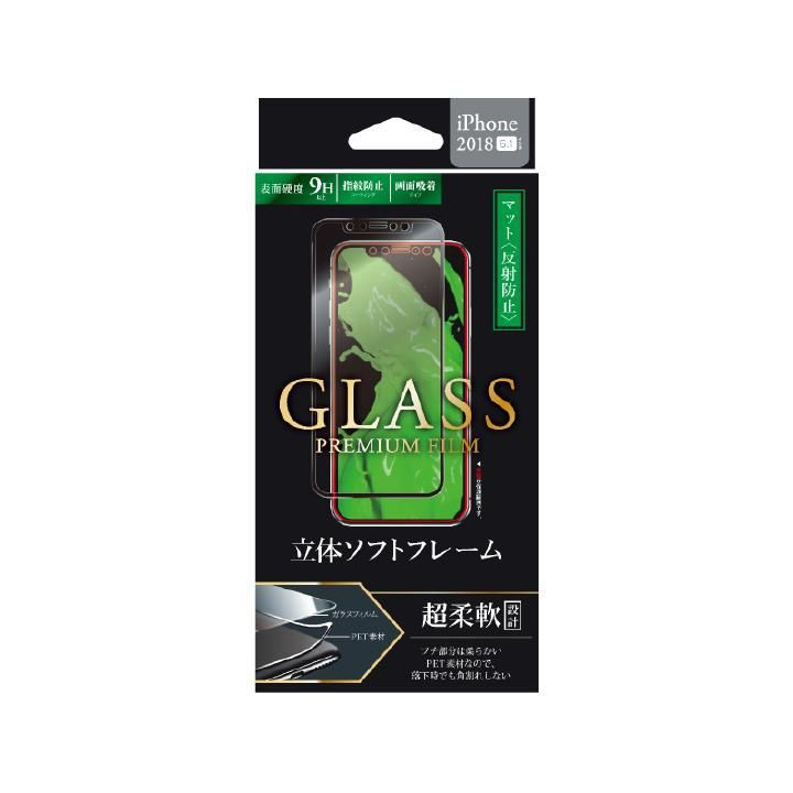 iPhone XR フィルム 強化ガラスフィルム 「GLASS PREMIUM FILM」 立体ソフトフレーム ブラック/高光沢/マット・反射防止/0.25mm iPhone XR_0