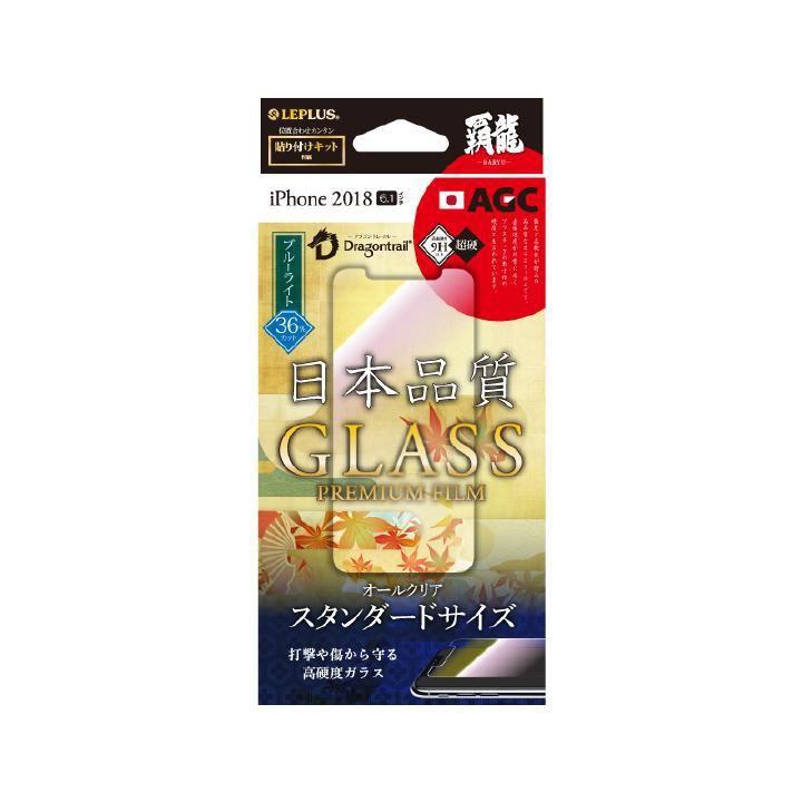 iPhone XR フィルム 強化ガラスフィルム 「GLASS PREMIUM FILM」 覇龍 日本品質 スタンダードサイズ 高光沢/ブルーライトカット/0.33mm iPhone XR_0