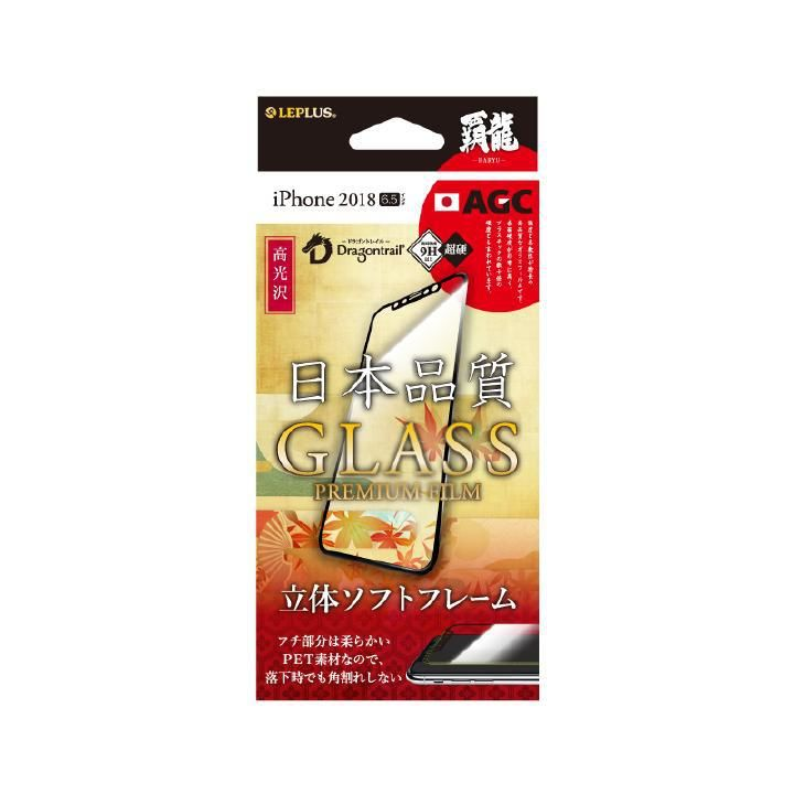 iPhone XS Max フィルム 強化ガラスフィルム 「GLASS PREMIUM FILM」 覇龍 日本品質 立体ソフトフレーム ブラック/高光沢/0.25mm iPhone XS Max_0