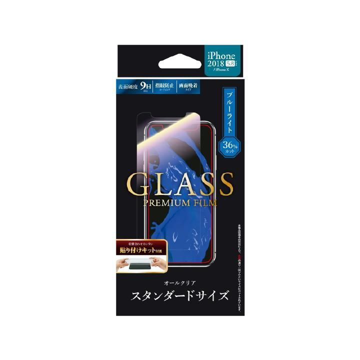 iPhone XS/X フィルム 強化ガラスフィルム 「GLASS PREMIUM FILM」 スタンダードサイズ 高光沢/ブルーライトカット/0.33mm iPhone XS/X_0