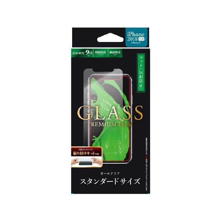 iPhone XS/X フィルム 強化ガラスフィルム 「GLASS PREMIUM FILM」 スタンダードサイズ マット・反射防止/0.33mm iPhone XS/X_0