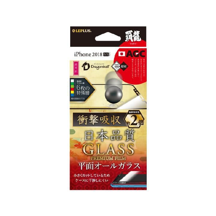 iPhone XS Max フィルム 強化ガラスフィルム 「GLASS PREMIUM FILM」 覇龍 日本品質 平面オールガラス ブラック/高光沢/衝撃吸収/0.33mm iPhone XS Max_0