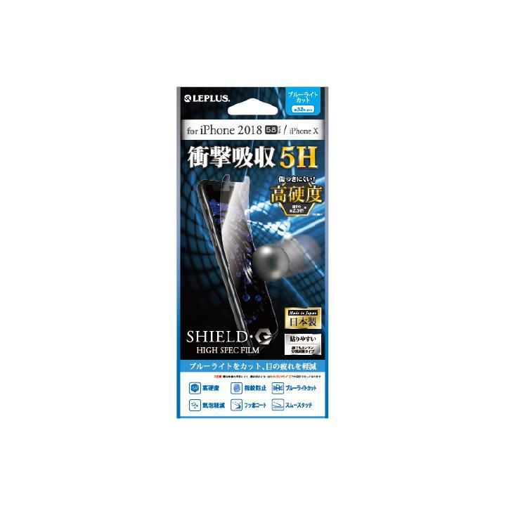 iPhone XS/X フィルム 保護フィルム 「SHIELD・G HIGH SPEC FILM」 高光沢・高硬度5H(ブルーライトカット・衝撃吸収) iPhone XS/X_0