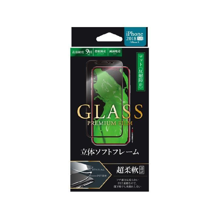 iPhone XS/X フィルム 強化ガラスフィルム 「GLASS PREMIUM FILM」 立体ソフトフレーム ブラック/高光沢/マット・反射防止/0.25mm iPhone XS/X_0