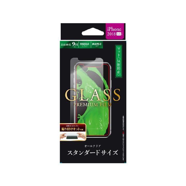 iPhone XS Max フィルム 強化ガラスフィルム 「GLASS PREMIUM FILM」 スタンダードサイズ マット・反射防止/0.33mm iPhone XS Max_0