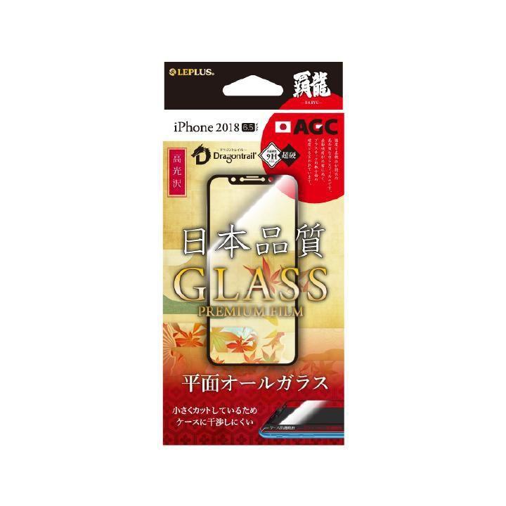 iPhone XS Max フィルム 強化ガラスフィルム 「GLASS PREMIUM FILM」 覇龍 日本品質 平面オールガラス ブラック/高光沢/0.33mm iPhone XS Max_0
