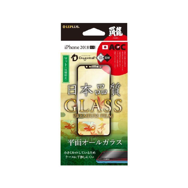 iPhone XS Max フィルム 強化ガラスフィルム 「GLASS PREMIUM FILM」 覇龍 日本品質 平面オールガラス ブラック/高光沢/マット・反射防止/0.33mm iPhone XS Max_0
