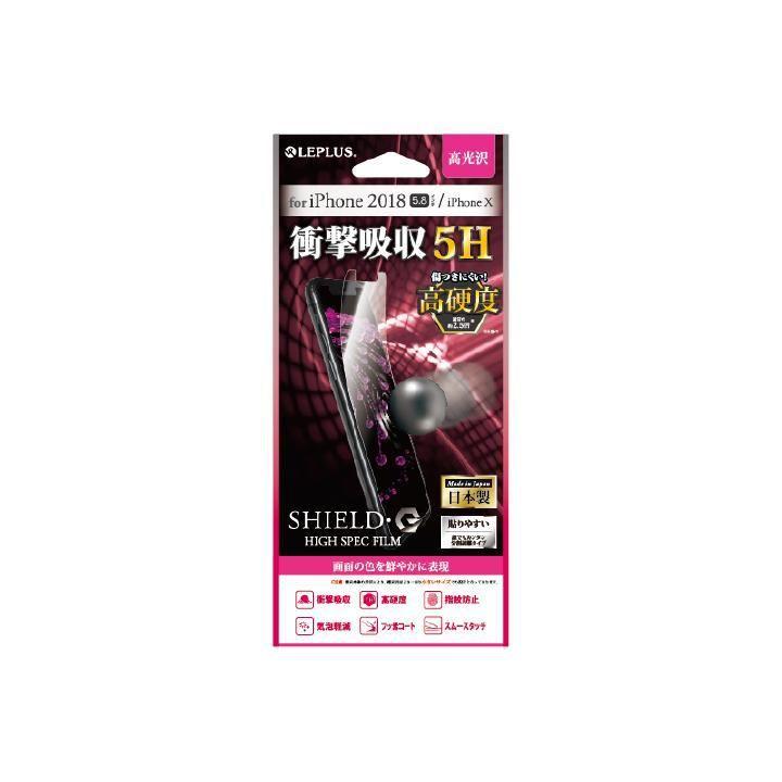 iPhone XS/X フィルム 保護フィルム 「SHIELD・G HIGH SPEC FILM」 高光沢・高硬度5H(衝撃吸収) iPhone XS/X_0