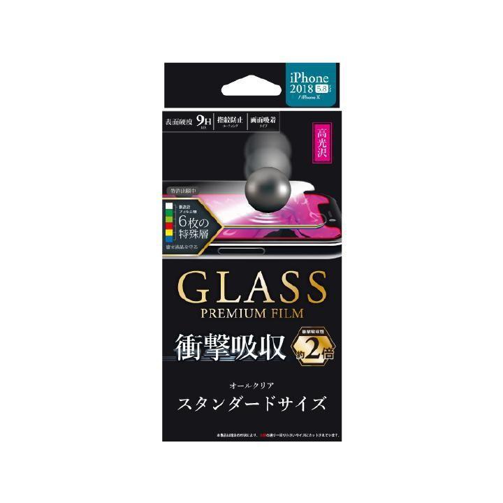 iPhone XS/X フィルム 強化ガラスフィルム 「GLASS PREMIUM FILM」 スタンダードサイズ 高光沢・衝撃吸収/0.33mm iPhone XS/X_0
