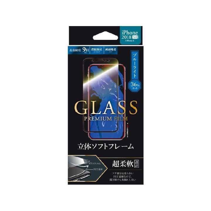 iPhone XS/X フィルム 強化ガラスフィルム 「GLASS PREMIUM FILM」 立体ソフトフレーム ブラック/高光沢/ブルーライトカット/0.25mm iPhone XS/X_0