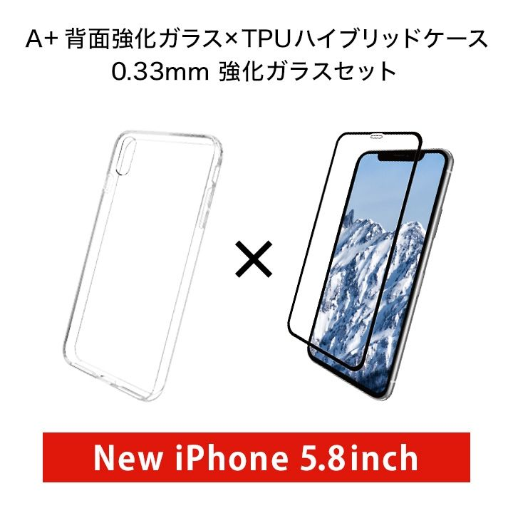 【iPhone XS/Xケース】A+ 背面強化ガラス×TPUハイブリッドケース 0.33強化ガラスセット iPhone XS/iPhone X_0