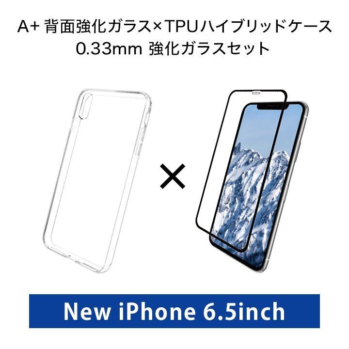 A+ 背面強化ガラス×TPUハイブリッドケース 0.33強化ガラスセット iPhone XS Max