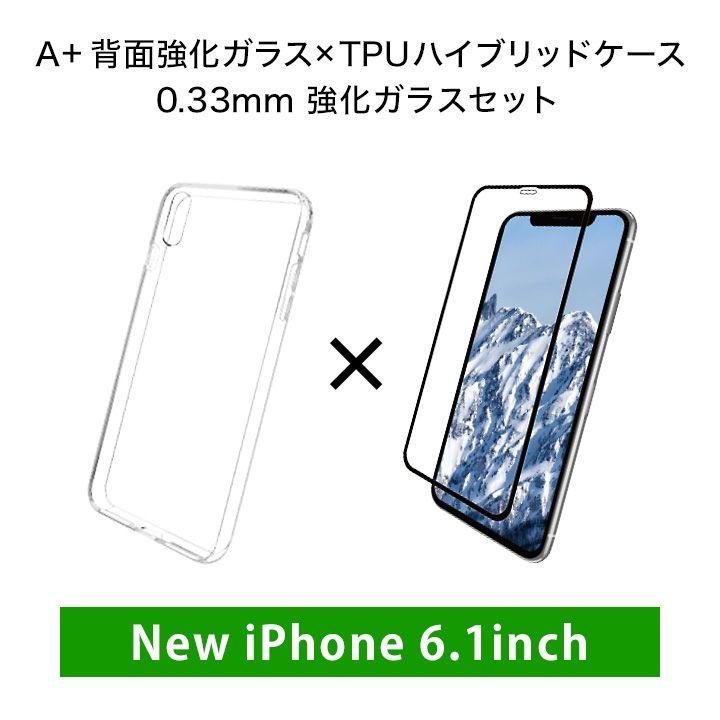 iPhone XR ケース A+ 背面強化ガラス×TPUハイブリッドケース 0.33強化ガラスセット iPhone XR_0