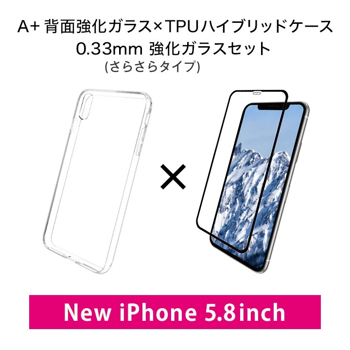 iPhone XS/X ケース A+ 背面強化ガラス×TPUハイブリッドケース 0.33強化ガラスさらさらセット iPhone XS/iPhone X_0