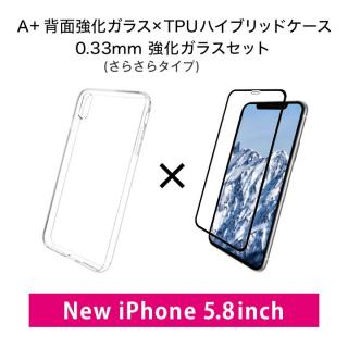 iPhone XS/X ケース A+ 背面強化ガラス×TPUハイブリッドケース 0.33強化ガラスさらさらセット iPhone XS/iPhone X