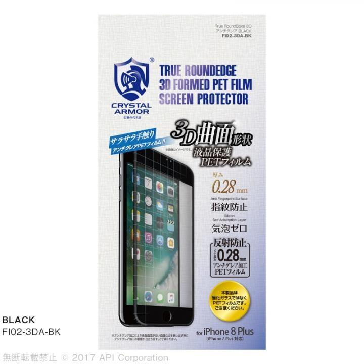 【iPhone8 Plusフィルム】クリスタルアーマー True RoundEdge 3D PET保護フィルム アンチグレア/ブラック iPhone 8 Plus_0