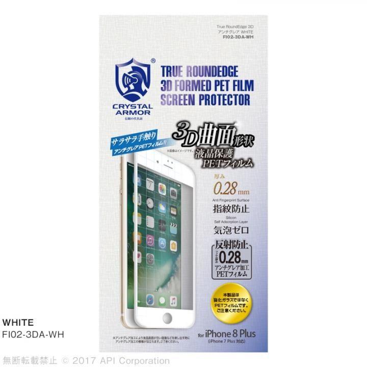 クリスタルアーマー True RoundEdge 3D PET保護フィルム アンチグレア/ホワイト iPhone 8 Plus【9月下旬】