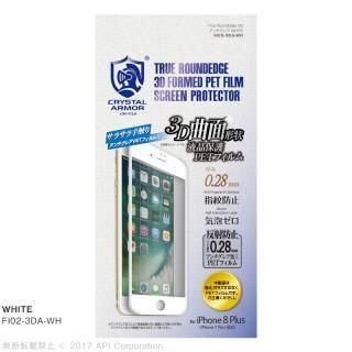 クリスタルアーマー True RoundEdge 3D PET保護フィルム アンチグレア/ホワイト iPhone 8 Plus