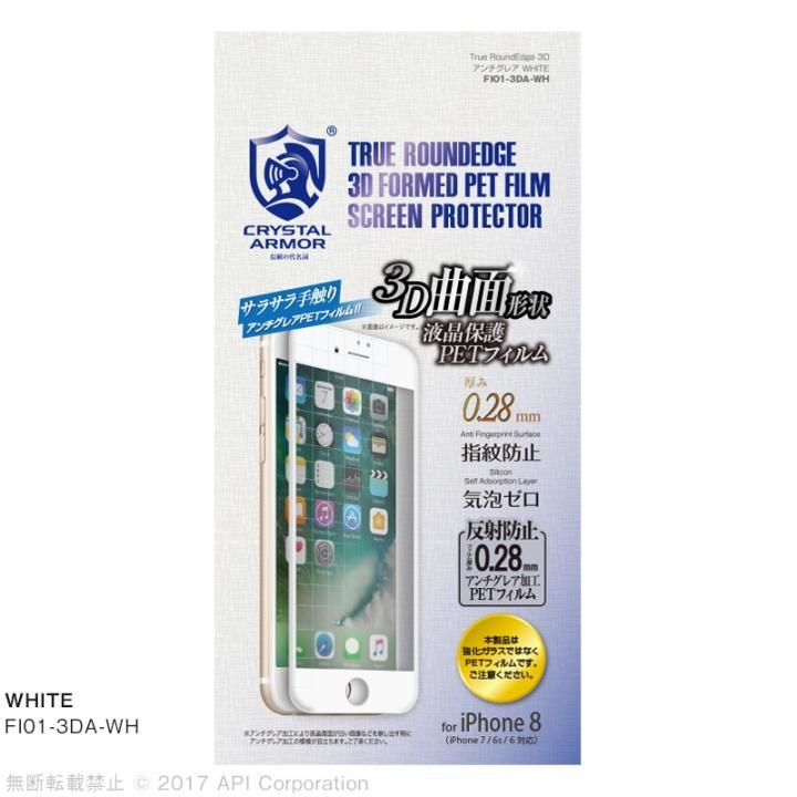 iPhone8 フィルム クリスタルアーマー True RoundEdge 3D PET保護フィルム アンチグレア/ホワイト iPhone 8_0