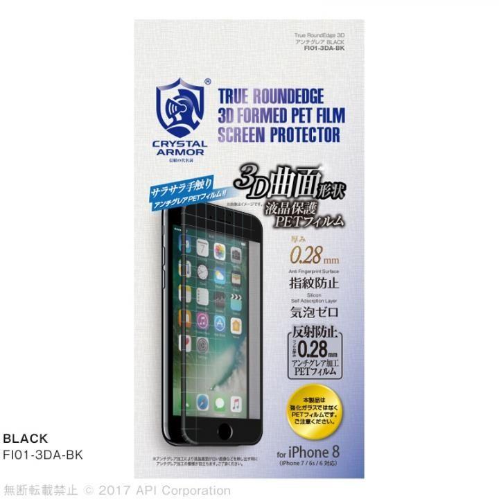 iPhone8 フィルム クリスタルアーマー True RoundEdge 3D PET保護フィルム アンチグレア/ブラック iPhone 8_0