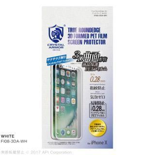 クリスタルアーマー True RoundEdge 3D PET保護フィルム アンチグレア/ホワイト iPhone X【9月下旬】