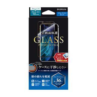 iPhone 11 Pro/XS フィルム ガラスフィルム「GLASS PREMIUM FILM」 平面オールガラス ブルーライトカット iPhone 11 Pro/XS/X