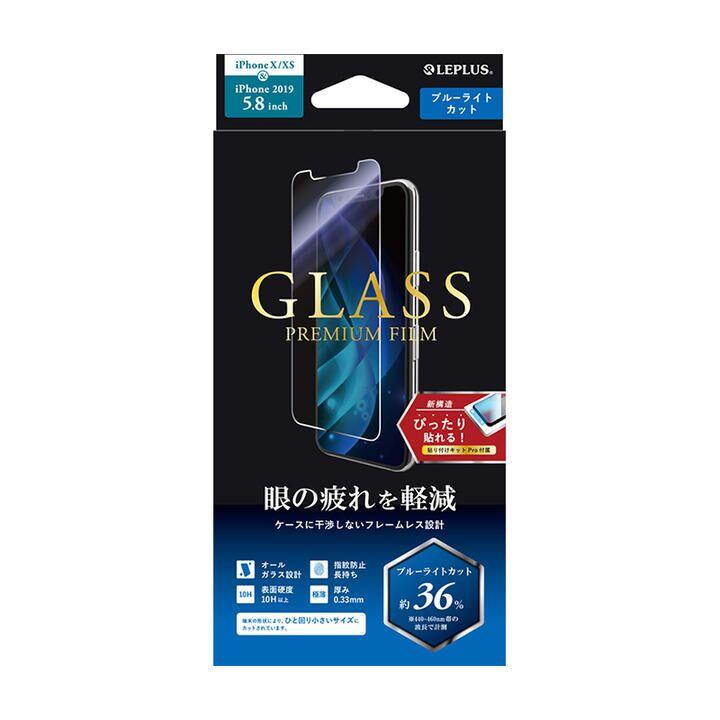 iPhone 11 Pro/XS フィルム ガラスフィルム「GLASS PREMIUM FILM」 スタンダードサイズ ブルーライトカット iPhone 11 Pro/XS/X_0