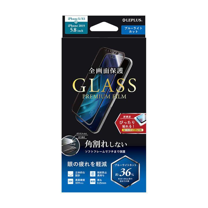 iPhone 11 Pro/XS フィルム ガラスフィルム「GLASS PREMIUM FILM」 立体ソフトフレーム ブルーライトカット iPhone 11 Pro/XS/X_0