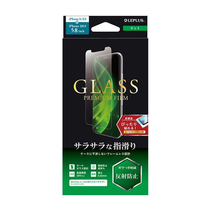 iPhone 11 Pro/XS フィルム ガラスフィルム「GLASS PREMIUM FILM」 スタンダードサイズ マット iPhone 11 Pro/XS/X_0