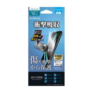iPhone 11 Pro/XS フィルム 保護フィルム 「SHIELD・G HIGH SPEC FILM」 高透明・衝撃吸収・ブルーライトカット iPhone 11 Pro/XS/X