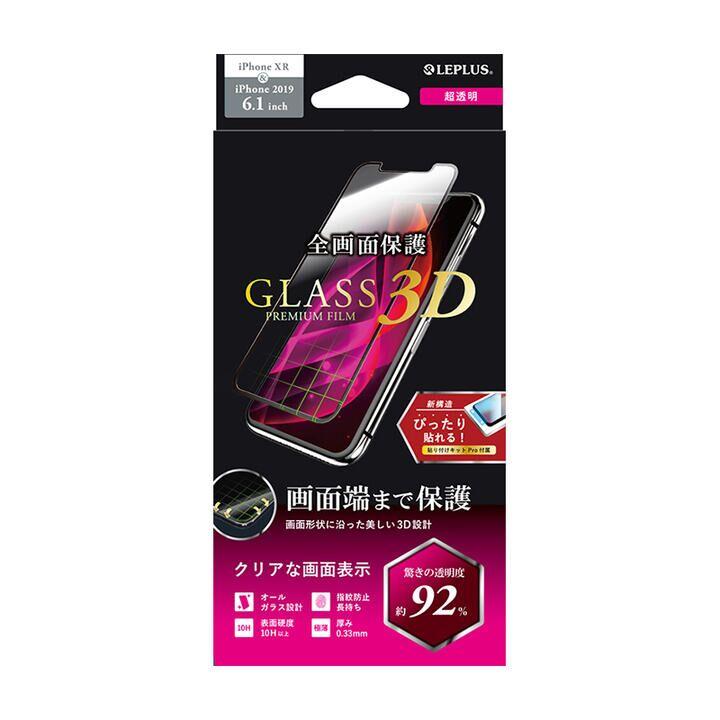 iPhone 11/XR フィルム ガラスフィルム「GLASS PREMIUM FILM」 超立体オールガラス 超透明 iPhone 11/XR_0