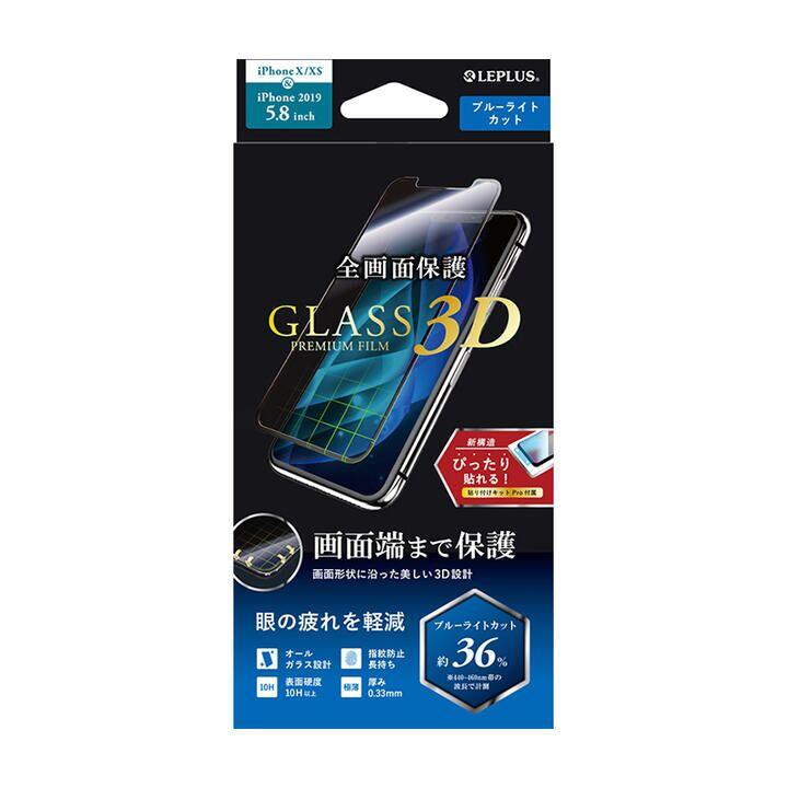 iPhone 11 Pro/XS フィルム ガラスフィルム「GLASS PREMIUM FILM」 超立体オールガラス ブルーライトカット iPhone 11 Pro/XS/X_0